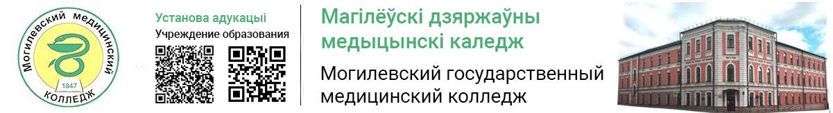 Могилёвский государственный медицинский колледж